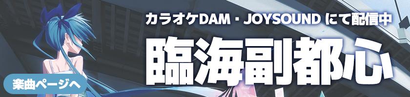 dam_rinkai